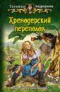 Хренодерский переполох, Андрианова Татьяна