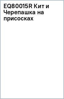 EQ80015R Кит и Черепашка (на присосках)