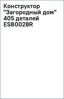 """Конструктор """"Загородный дом"""" (405 деталей) (ES80028R)"""