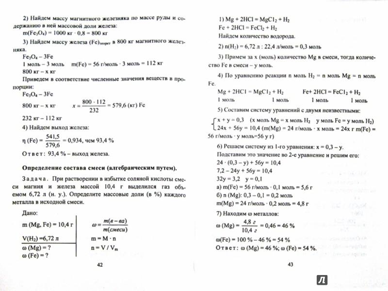 Иллюстрация 1 из 39 для Учимся решать задачи по химии. 8-11 классы. ФГОС - Раиса Бочарникова | Лабиринт - книги. Источник: Лабиринт