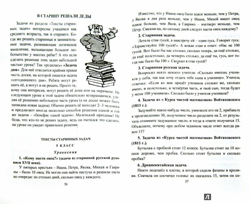Иллюстрация 1 из 5 для Математика. 5-11 классы. Коллективный способ обучения. Конспекты уроков, занимательные задачи - Ия Фотина | Лабиринт - книги. Источник: Лабиринт