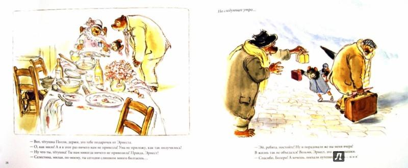 Иллюстрация 1 из 16 для Американская тётушка. Эрнест заболел - Габриэль Венсан | Лабиринт - книги. Источник: Лабиринт