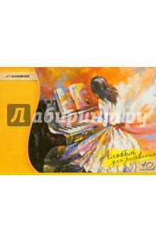 """Альбом для рисования """"Романс"""". А4. 40 листов (911123-74)"""