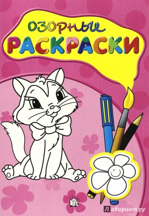 Иллюстрация 1 из 31 для Озорные раскраски (розовая) | Лабиринт - книги. Источник: Лабиринт