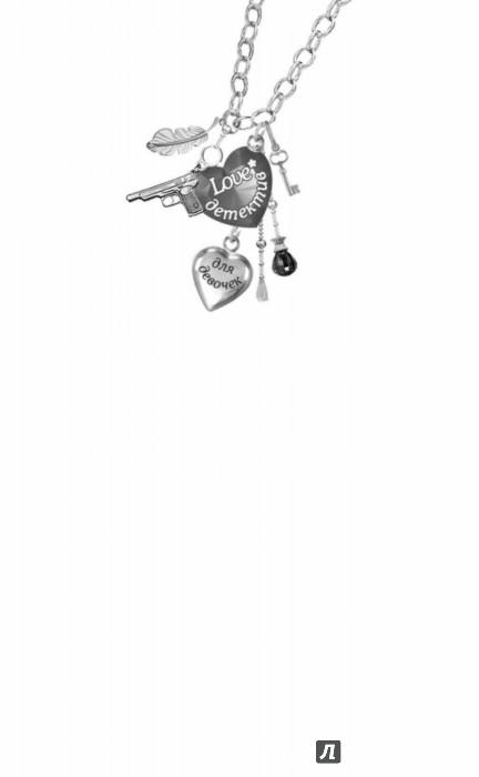 Иллюстрация 1 из 16 для Трудно быть храбрым - Екатерина Вильмонт   Лабиринт - книги. Источник: Лабиринт
