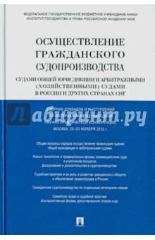 Осуществление гражд. судопроизводства судами общей юрисдикции и арбитражными судами в России и СНГ