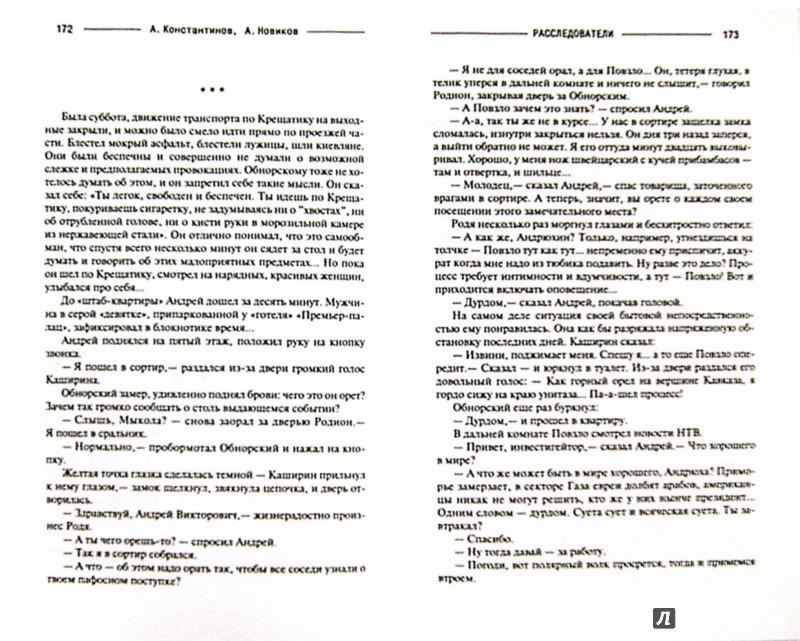Иллюстрация 1 из 9 для Предложение крымского премьера. Расследователь - Константинов, Новиков | Лабиринт - книги. Источник: Лабиринт