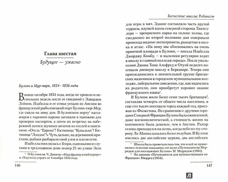 Иллюстрация 1 из 25 для Бесчестие миссис Робинсон - Кейт Саммерскейл | Лабиринт - книги. Источник: Лабиринт