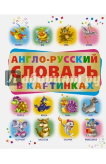 Англо-русский словарь в картинках
