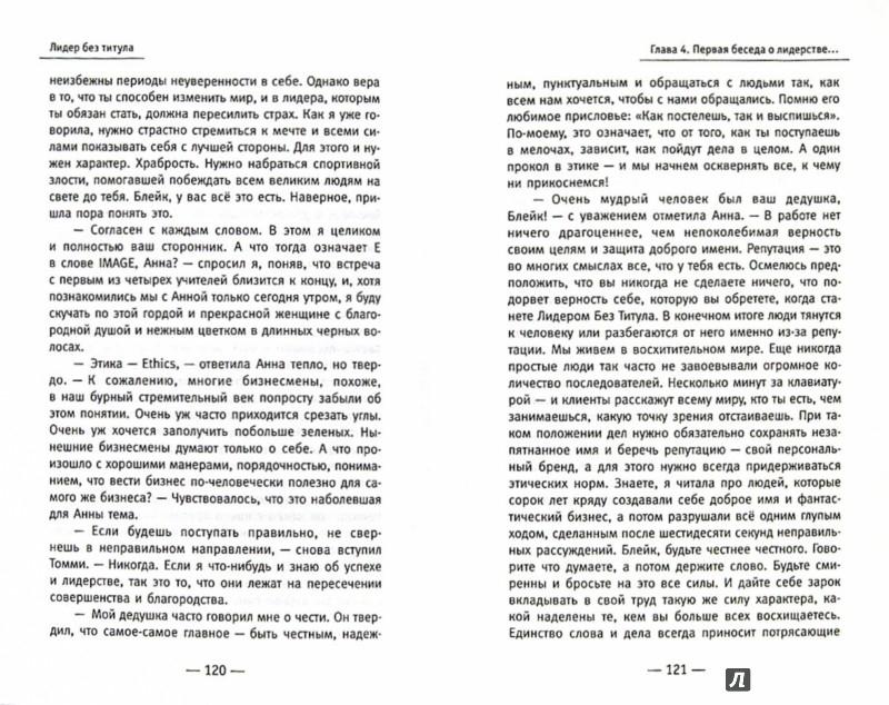 Иллюстрация 1 из 5 для Лидер без титула. Современная притча о настоящем успехе в жизни и в бизнесе   Лабиринт - книги. Источник: Лабиринт