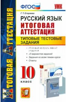 Русский язык. 10 класс. Типовые тестовые задания. Итоговая аттестация