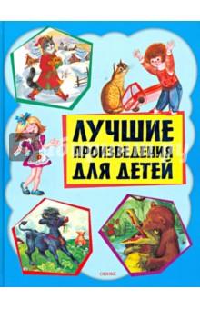 Лучшие произведения для детей. 1-4 года камилла де ла бедуайер луис комфорт тиффани лучшие произведения