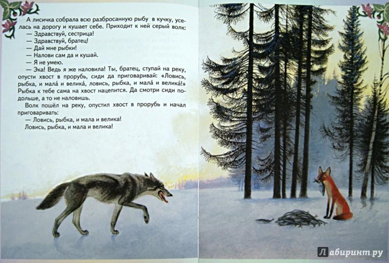 Иллюстрация 1 из 21 для Лучшие произведения для детей. 1-4 года - Аким, Алдонина, Аникин   Лабиринт - книги. Источник: Лабиринт