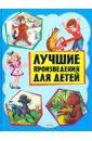 Аким Яков Лазаревич, Алдонина Р., Аникин В. П. Лучшие произведения для детей. 1-4 года