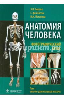 Анатомия человека. Фотографический атлас. Учебное пособие. В 3-х томах. Том 1