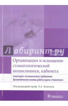 Организация и оснащение стоматологической поликлиники, кабинета. Санитарно-гигиен. требования