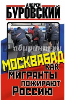 Москвабад. Как мигранты пожирают Россию кара кыс аракчаа коренные малочисленные народы россии
