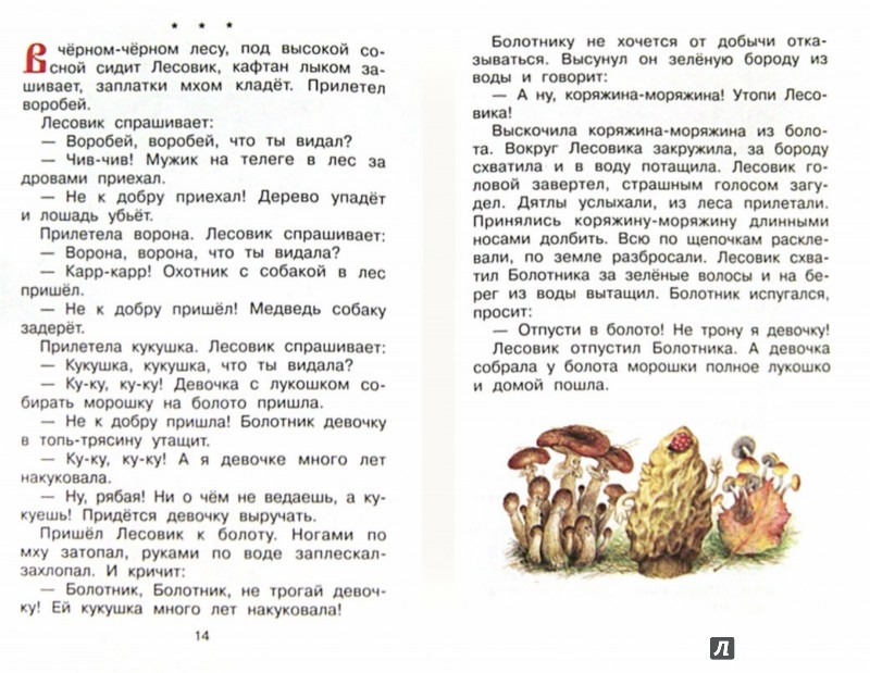 Иллюстрация 1 из 11 для Мифы русского народа - Георгий Науменко   Лабиринт - книги. Источник: Лабиринт