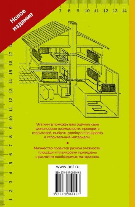 Иллюстрация 1 из 2 для Отопление и водоснабжение вашего дома - Олег Костко | Лабиринт - книги. Источник: Лабиринт