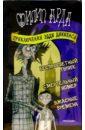 Приключения Эдди Диккенса. Комплект из 3-х книг, Арда Филип