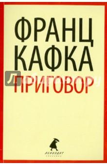 Отзывы к книге «Приговор» Кафка Франц