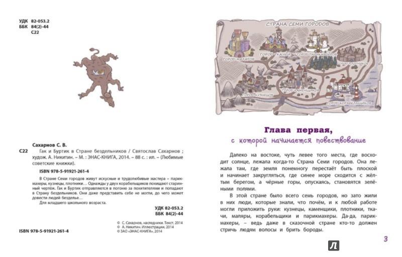 Иллюстрация 1 из 11 для Гак и Буртик в Стране бездельников - Святослав Сахарнов | Лабиринт - книги. Источник: Лабиринт