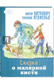 Сказка о малярной кисти виктор станиславович виткович сказка о малярной кисти спектакль