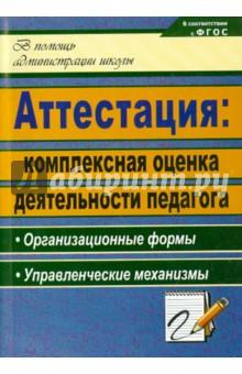Аттестация: комплексная оценка деятельности педагога: организационные формы. ФГОС