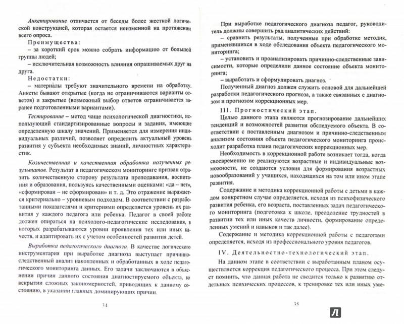 Иллюстрация 1 из 8 для Мониторинг качества учебного процесса. Принципы, анализ, планирование. ФГОС - Попова, Размерова, Ремчукова | Лабиринт - книги. Источник: Лабиринт
