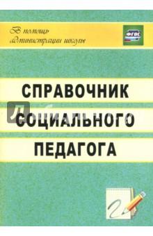 Справочник социального педагога. ФГОС журнал социального педагога