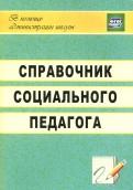 Справочник социального педагога. ФГОС