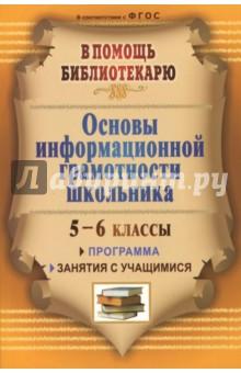 Основы информационной грамотности школьника: программа, занятия с учащимися 5-6 классов. ФГОС