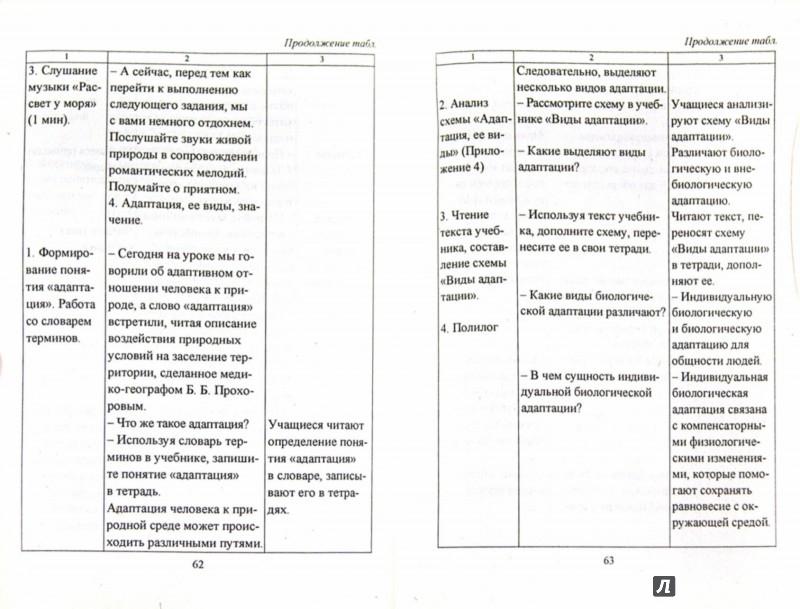 Иллюстрация 1 из 5 для Современные образовательные технологии в обучении географии: опыт работы, разработки уроков - Бибекова, Ласикова, Приходько | Лабиринт - книги. Источник: Лабиринт