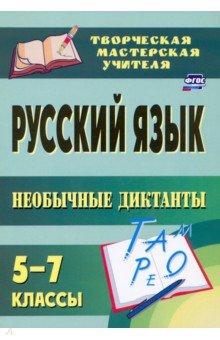 Русский язык. 5-7 классы. Необычные диктанты. ФГОС