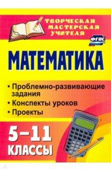 Математика. 5-11 классы. Проблемно-развивающие задания, конспекты уроков, проекты. ФГОС математика в стихах задачи сказки рифмованные правила 5 11 классы фгос