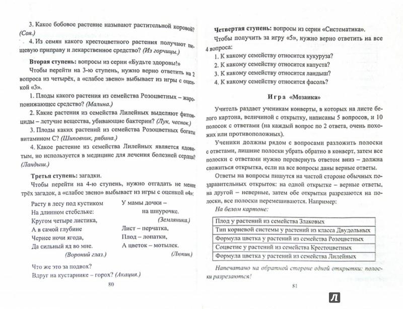 Иллюстрация 1 из 11 для Биология. 6-11 классы: секреты эффективности современного урока. ФГОС - Попова, Ляшенко, Артеменко | Лабиринт - книги. Источник: Лабиринт