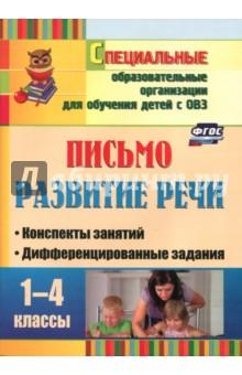 Письмо. Развитие речи. 1-4 классы: конспекты занятий, дифференцированные задания. ФГОС