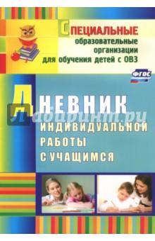 Дневник индивидуальной работы с учащимся. ФГОС