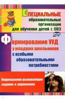 Формирование УУД у младших школьников с особыми образовательными потребностями. ФГОС