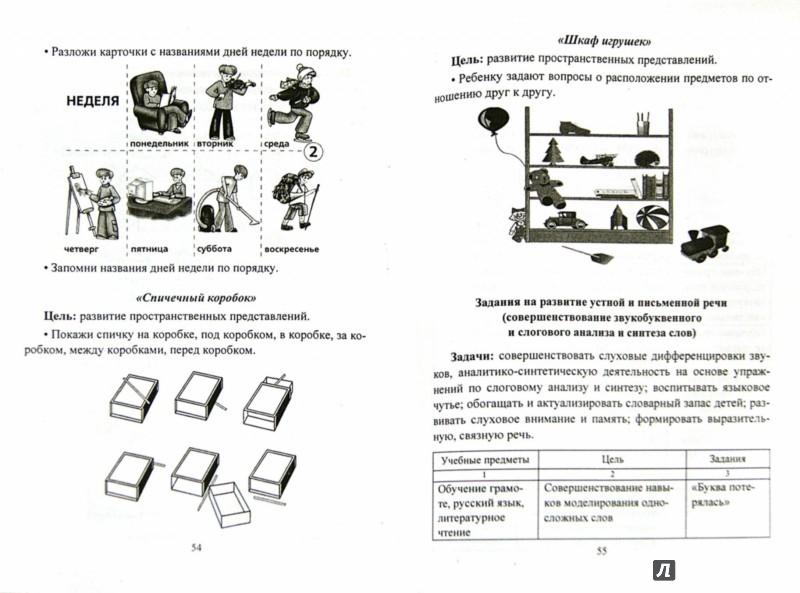 Иллюстрация 1 из 10 для Формирование УУД у младших школьников с особыми образовательными потребностями. ФГОС - Калабух, Клейменова | Лабиринт - книги. Источник: Лабиринт