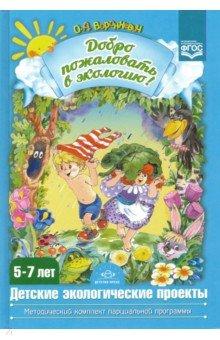 Добро пожаловать в экологию! Детские эклогические проекты. ФГОС