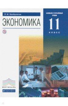 Экономика. 11 класс. Учебник. Базовый и углубленный уровни. Вертикаль. ФГОС