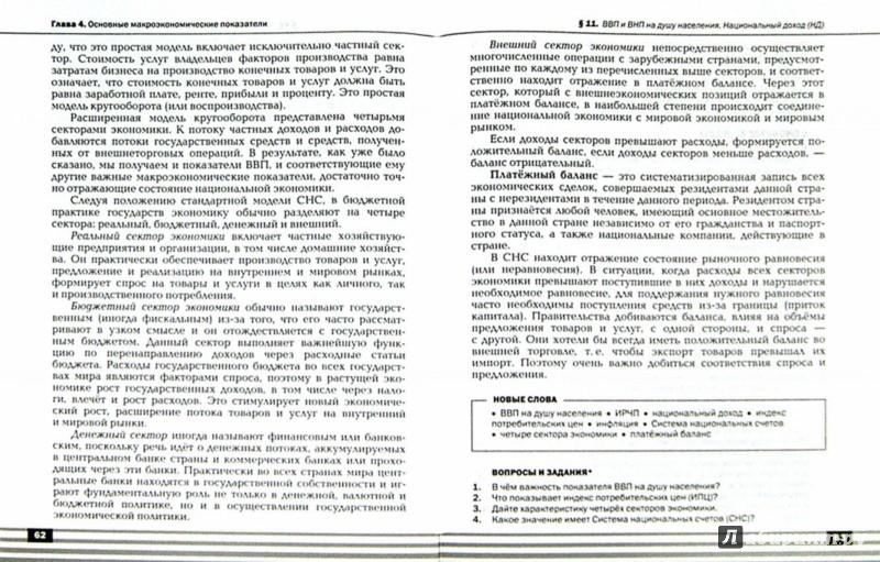 Иллюстрация 1 из 6 для Экономика. 11 класс. Учебник. Базовый и углубленный уровни. Вертикаль. ФГОС - Руслан Хасбулатов | Лабиринт - книги. Источник: Лабиринт