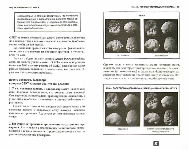 Иллюстрация 1 из 24 для Загадки женского мозга - Дэниэл Амен   Лабиринт - книги. Источник: Лабиринт