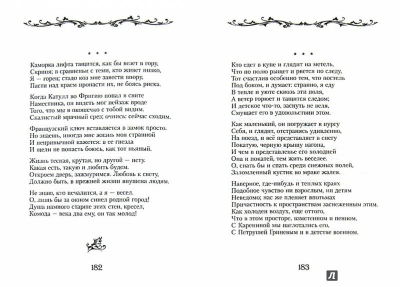 Иллюстрация 1 из 25 для Времена не выбирают... - Александр Кушнер | Лабиринт - книги. Источник: Лабиринт