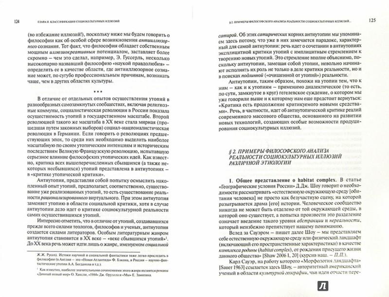Иллюстрация 1 из 6 для Исследование реальности социокультурного виртуального: Опыт анализа социокультурных иллюзий - Петр Плютто | Лабиринт - книги. Источник: Лабиринт