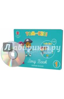 Том и Кери. Сборник песенок 1 (+2CD)