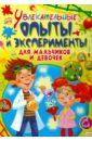 Увлекательные опыты и эксперименты для мальчиков и девочек