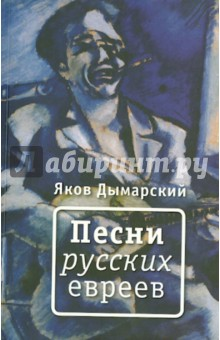 Дымарский Яков Михайлович » Песни русских евреев