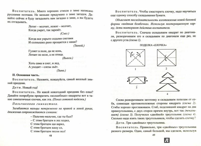 Иллюстрация 1 из 6 для Художественно-творческая деятельность. Оригами. Тематические, сюжетные, игровые занятия. ФГОС ДО - Рябкова, Дюрлюкова | Лабиринт - книги. Источник: Лабиринт